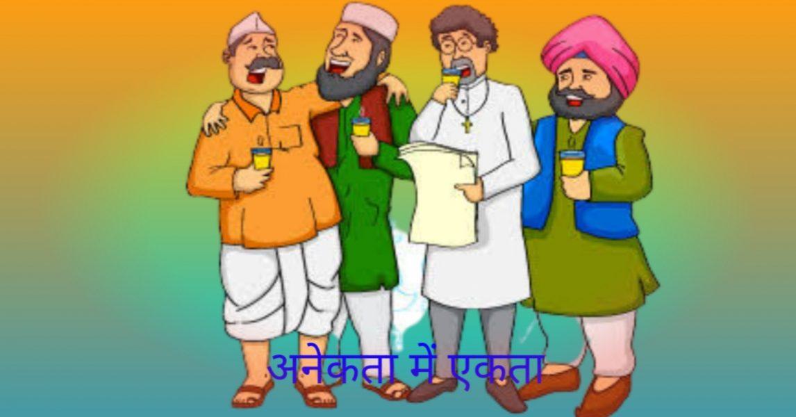 अनेकता में एकता ही भारत की शान है