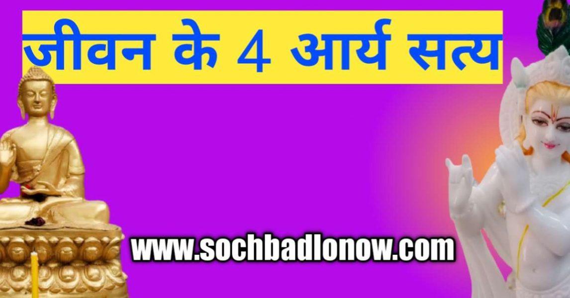 जीवन के सत्य :Jeewan ke Satya